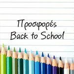 offers, september, back to school, promotions